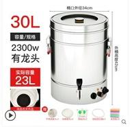 奶茶桶 304不銹鋼保溫桶大容量電熱開水桶燒水桶保溫一體商用煮粥桶豆漿