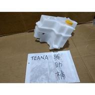TNSK NISSAN 日產 TEANA 04 天籟 副水桶 備水桶 副水箱 輔助桶 備水箱