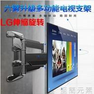 [快速出貨] LG液晶電視伸縮旋轉掛架支架壁掛件32/40/42/43/49/50/55/60/65寸  七色堇 元旦 交換禮物