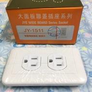中一電工 JY-1511 熊貓系列 二聯 電鍋插座 廚房專用 大面板 白色