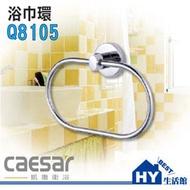 凱撒衛浴 Caesar 不鏽鋼系列配件 Q8105 浴巾環 毛巾環 -《HY生活館》水電材料專賣店