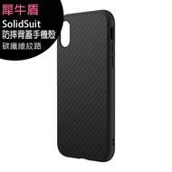 犀牛盾 SolidSuit 防摔背蓋手機殼(碳纖維紋路)~適用iPhone SE 第2代/iPhone 11/11 pro/11 pro MAX/ZenFone 5/5Z/6