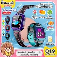 Theonestore Q88 Q19 นาฬิกา สมาทวอช z6z5 ไอโม่ imoรุ่นใหม่ นาฬิกาเด็ก นาฬิกาโทรศัพท์ เน็ต 2G/4G นาฬิกาโทรได้ LBS ตำแหน่ง กันน้ำ กล้องหน้า กล้องด้านหลัง