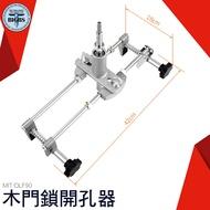 利器五金 木門鎖 開孔器 開槽機 防盜門鎖擴打孔鑽頭木工匠安裝鎖 DLF90