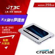 【最高現折$100+最高回饋25%】美光 Micron Crucial MX500 250G 250GB SATAⅢ 2.5吋 SSD 固態硬碟 五年保固 / 創見 StoreJet 25S3 USB 3.1 StoreJet 2.5吋硬碟外接盒 組合賣場