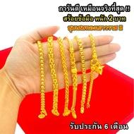 สร้อยข้อมือทอง 2 บาท งานเคลือบแก้ว เหมือนแท้ 100%ชุบเศษทองเยาวราช กำไลข้อมือทอง ทองโคลนนิ่ง ทองชุบ ทองปลอม ทองเคลือบแก้ว