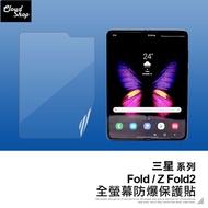 三星摺疊機系列 全螢幕防爆保護貼 適用Fold Z Fold2 保護膜 螢幕貼