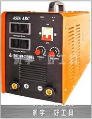 汎宇.好工具 一級棒全新機種DC-ARC300A變頻式220V防電擊直流電焊機(實體店面-全新!)