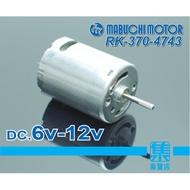 RK-370-4743 馬達 DC6-12V 【2mm花軸】 正反轉可調速馬達 高轉速馬達 小型電鑽馬達
