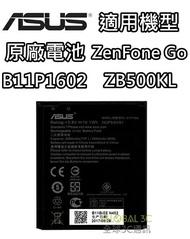 ASUS 華碩 Zenfone Go ZB500KL 原廠電池 5吋 / X00ADA B11P1602 電池
