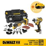 美國 得偉DEWALT  促銷優惠套裝組 DCS355D2+DCF887B+DCB205