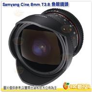 三陽 Samyang 8mm T3.8 VDSLR UMC Fisheye CS II 魚眼手動微電影鏡頭公司貨DSLR