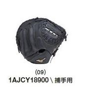 美津濃 MIZUNO 少年用捕手手套 1AJCY18900