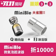 【HerherS】MiniBle S微氣泡起波器 淋浴版+轉向版(各3入)