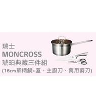 挖寶清倉瑞士MONCROSS琥珀典藏三件組(奶鍋+刀+剪組)W0113