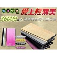 36000mAh 鋁合金 超輕薄行動電源 聚合物輕薄行動電源