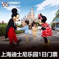 上海迪士尼度假區-1日門票上海迪士尼迪士尼樂園1日票
