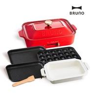 【BRUNO】多功能鑄鐵電烤盤+燒烤波紋煎盤+料理深鍋