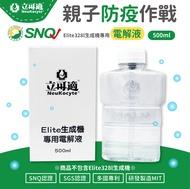 【立可適】次氯酸水生成機專用電解液 / 流感H1N1 腸病毒71型 次氯酸 消毒 除臭 SNQ國家認證