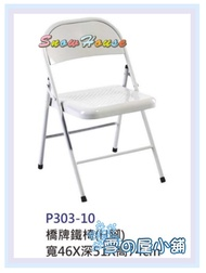 ╭☆雪之屋居家生活館☆╯S317-02 橋牌鐵椅(H腳)/休閒椅/折疊椅/會客椅/書桌椅