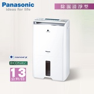 Panasonic國際牌 13公升 清淨除濕機 F-Y26FH 智慧節能