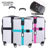 彩色旅行家 TSA海關鎖十字束帶/行李帶  TSA海關鎖打包帶 旅行箱打包帶 出國旅遊必備