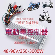 36V 48V 60V 64V 72V 84V 350W 450W 600W 800W 1500W 電動車電瓶車 控制器