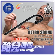 【黑】美國 SPORT FUCKER 醫療級矽膠 入門尿道探索棒 Ultra Sound 美國原裝進口