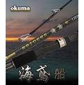 ◎百有釣具◎OKUMA 海鳶 船竿 規格:80號-210(7呎)~富士不鏽鋼防纏導環/高級捲線器座