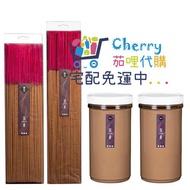 💋《 Cherry 茄哩代購》【日昶升】百年烏沉香祈福典藏組