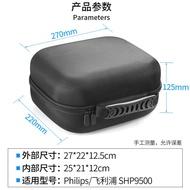 【新新賣場】適用Philips/飛利浦 SHP9500電競耳機包 便攜收納盒硬殼超大容量