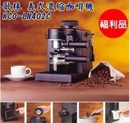 (福利品)【歌林】義式濃縮咖啡機/可打奶泡KCO-LN402C 保固免運