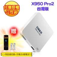 安博盒子X950 PRO2純淨版(官方公司貨)