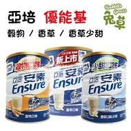 亞培 安素 優能基850g 香草口味 穀物口味 香草少甜口味 : 優能基配方