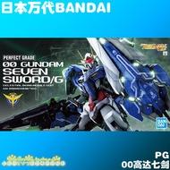 日本萬代BANDAI 1/60 PG 00高達七劍 OO Gundam Seven Sword/G