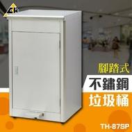 不鏽鋼腳踏式垃圾桶 TH-87SP (收納桶/廚餘桶/收納桶/垃圾筒/雜物收納/遊樂場/辦公室)
