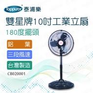 泰浦樂 雙星牌10吋工業立扇TS-1038 (CB020001)