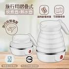 【ONECOOK】旅行用摺疊式快煮壺/熱水壺