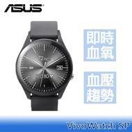 【ASUS 華碩】VivoWatch SP 智慧手錶(HC-A05)
