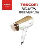 TESCOM BID42 BID42TW 日本製 國際電壓 負離子 吹風機