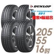 【DUNLOP 登祿普】SP TOURING R1 省油耐磨輪胎_四入組_205/55/16(SPR1)