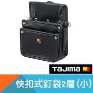 快扣式釘袋2層(小)【日本Tajima】