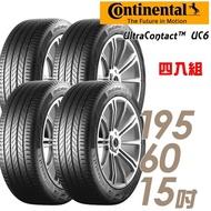 【Continental 馬牌】UltraContact UC6 舒適操控輪胎_送專業安裝 四入組_195/60/15(UC6)