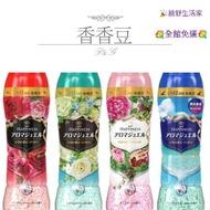 日本 寶僑 P&G 洗衣香香豆 衣物芳香顆粒 (520ml)香香豆 洗衣芳香顆粒