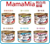 ☆寵愛家☆可超取☆SEEDS聖萊西 MAMAMIA 純白肉貓餐罐 170g .