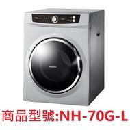 Panasonic國際牌7公斤落地型乾衣機NH-70G-L/NH70GL/烘衣機