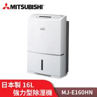 MITSUBISHI三菱 1級能效日本製16L大容量強力型除濕機 MJ-E160HN