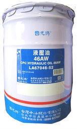 【香草派派】 全新 台灣中油CPC 國光牌 19公升 特級液壓油 46AW