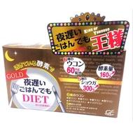 現貨 🔥日本進口新谷酵素🔥買二送一 日本正品 新谷酵素30包入 加強 黃金版NIGHT DIET 王樣加強版果蔬精華