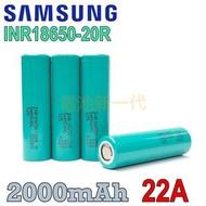 三星 - 4粒裝 INR18650-20R 2000mAh 3.6V 22A 18650充電鋰電池 (平頭) 動力電池 送電池盒